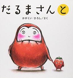 だるまさんと (かがくいひろしのファーストブック 3) 【中古】