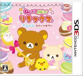 ねらって!とばして!リラックマ ぐらぐらスイーツタワー - 3DS 【中古】