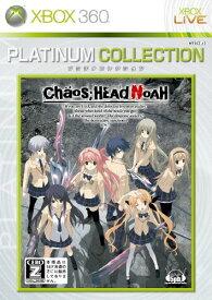 CHAOS;HEAD NOAH(カオスヘッドノア) Xbox360 プラチナコレクション【CEROレーティング「Z」】 【中古】