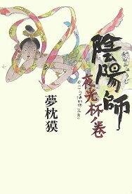 陰陽師 夜光杯ノ巻 【中古】