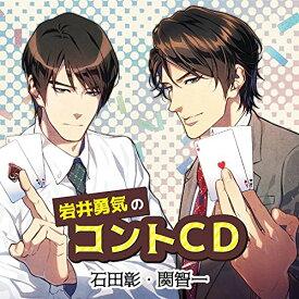 岩井勇気のコントCD(石田彰/関智一) 【中古】