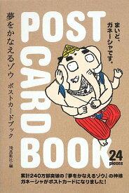 夢をかなえるゾウ ポストカードブック 【中古】
