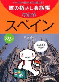 旅の指さし会話帳mini スペイン(スペイン語) 【中古】