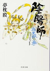 陰陽師 夜光杯ノ巻 (文春文庫) 【中古】