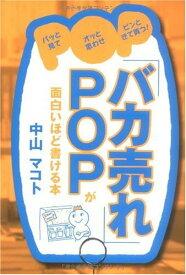 「バカ売れ」POPが面白いほど書ける本 【中古】