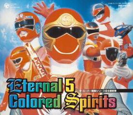 スーパー戦隊シリーズ 全主題歌集 Eternal 5 Colored Spirits 【中古】