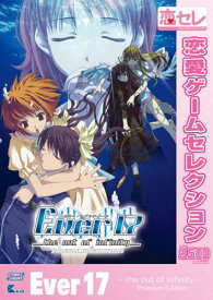 Ever17 -the out of infinity- [恋愛ゲームセレクション] 【中古】