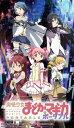 魔法少女まどか☆マギカ ポータブル (完全受注限定生産版) 「限定契約BOX」 - PSP 【中古】
