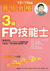 【すぐに使えるクーポン有!2点で50円、5点で300円引き】最短合格 3級FP技能士<'13~'14年版> 【中古】