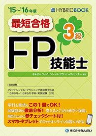 【すぐに使えるクーポン有!2点で50円、5点で300円引き】15〜'16年版 最短合格 3級FP技能士 【中古】