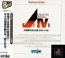 【すぐに使えるクーポン有!2点で50円、5点で300円引き】A.IV.Evolution Global PlayStation the Best /PlayStation【…