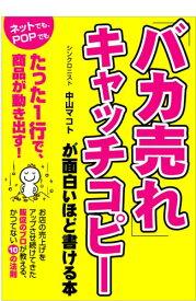 「バカ売れ」キャッチコピーが面白いほど書ける本 【中古】