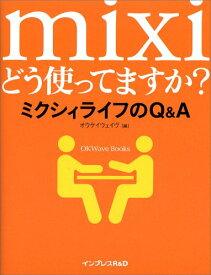 mixiどう使ってますか?ミクシィライフのQ&A (OKWave Books) 【中古】