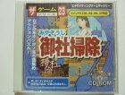 御社掃除(みやそうじ)  ザゲームシリーズ23  パソコン用CD-ROM 【中古】