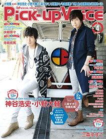 Pick-upVoice Vol.109 2017年04月号 【中古】