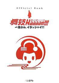 舞妓Haaaan!!!オフィシャル・ブック—一見さん、イラッシャイ!!! 【中古】