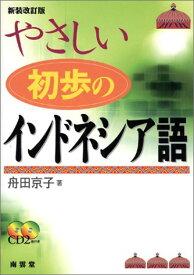 やさしい初歩のインドネシア語新装改訂版CD付 【中古】