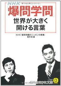 【すぐに使えるクーポン有!2点で50円、5点で300円引き】NHK「爆問学問」世界が大きく開ける言葉 (知的生きかた文庫) 【中古】