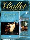 バレエDVDコレクション 10号 (ラ・シルフィード) [分冊百科] (DVD付) 【中古】