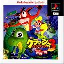 クラッシュバンディクー3~ブッとび!世界一周~ PlayStation the Best for Family 【中古】