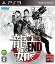 龍が如く OF THE END (通常パッケージ) - PS3 【中古】