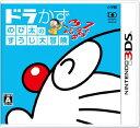 ドラかず のび太のすうじ大冒険 - 3DS 【中古】