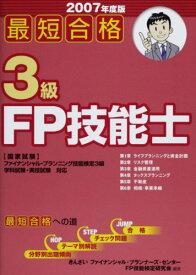 【すぐに使えるクーポン有!2点で50円、5点で300円引き】最短合格 3級FP技能士〈2007年度版〉 【中古】