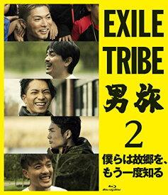 【すぐに使えるクーポン有!2点で50円、5点で300円引き】EXILE TRIBE 男旅2 僕らは故郷を、もう一度知る(Blu-ray Disc2枚組)(外付け特典DVDなし) 【中古】