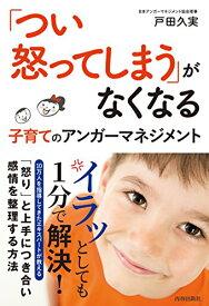 【すぐに使えるクーポン有!2点で50円、5点で300円引き】「つい怒ってしまう」がなくなる 子育てのアンガーマネジメント 【中古】
