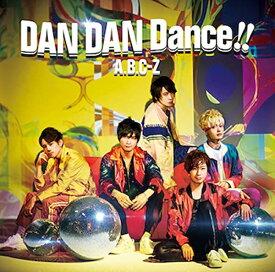 【すぐに使えるクーポン有!2点で50円、5点で300円引き】DAN DAN Dance!![初回限定盤B](特典なし) /レーベル:ポニーキャニオンA.B.C-Z【中古】