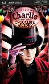 【すぐに使えるクーポン有!2点で50円、5点で300円引き】チャーリーとチョコレート工場 (UMD Video) 【中古】