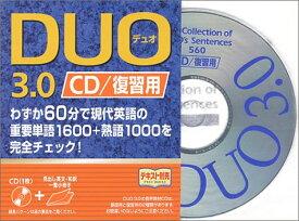 【すぐに使えるクーポン有!2点で50円、5点で300円引き】DUO 3.0 / CD復習用/アイシーピー