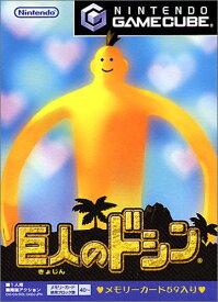【すぐに使えるクーポン有!2点で50円、5点で300円引き】巨人のドシン/【NINTENDO GAMECUBE】 【中古】