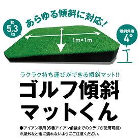 【BUZZ逸品GEAR】あらゆる傾斜に対応!ラクラク持ち運びができる傾斜マット!ゴルフ傾斜マットくん【バズゴルフ掲載】