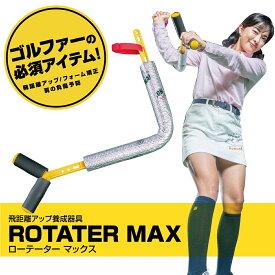 【BUZZ逸品GEAR】飛距離アップ養成器具ROTATER MAX ローテーターマックス【バズゴルフ掲載】