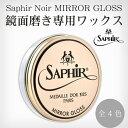 送料無料 Saphir Noir サフィールノワール Mirror Gloss ミラーグロス 75ml 全4色 鏡面磨き ワックス ポリッシュ ハイ…