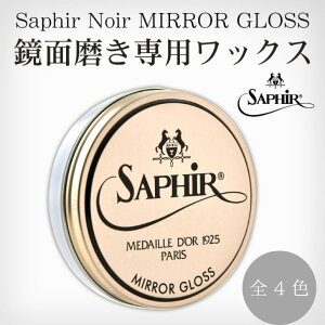 【送料無料】 Saphir Noir サフィールノワール Mirror Gloss ミラーグロス 75ml 全4色 鏡面磨き ワックス ポリッシュ ハイシャイン 靴磨き シューケア 靴クリーム 革靴 サフィールノワール 靴墨 鏡面