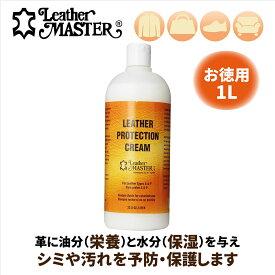 Leather Master レザーマスター プロテクションクリーム お徳用 1リットル 正規品 革クリーム ワックス 革 保護 栄養 保湿
