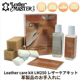 Leather Master レザーマスター クリーナー・クリームセット 250ml イタリア製 皮革専用 保湿 保革 保護 ワックス