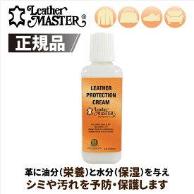 Leather Master レザーマスター プロテクションクリーム 250ml 皮革 保湿 保護 クリーム ワックス お手入れ