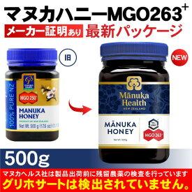 送料無料 Manuka Health マヌカハニー 蜂蜜 MGO263+ 500g はちみつ Manuka Honey ニュージーランド産 国内発送