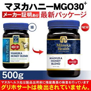 送料無料 Manuka Health マヌカハニー 蜂蜜 MGO30+ 500g ニュージーランド産 ハチミツ Honey 国内発送