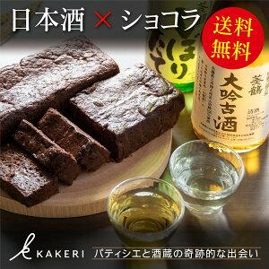 【送料無料】KAKERI 日本酒 in ガトーショコラ アイスケーキ ケーキ グルテンフリー チョコレートケーキ ショコラ スイーツ 個包装 生チョコ ギフト プレゼント