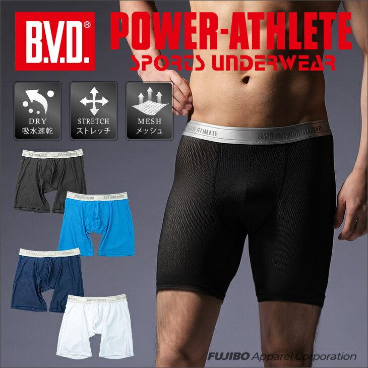 BVD POWER-ATHLETE テクノファインメッシュ ハーフスパッツ スポーツアンダーウェア 【コンビニ受取対応商品】 pa315
