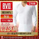 お買得な2枚組!綿100%あったか裏起毛【フライス編み】B.V.D. V首長袖Tシャツ 防寒 あったかインナー ウォームビ…