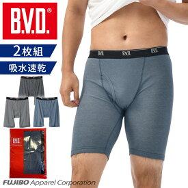 【送料無料】「2枚組+吸水速乾」B.V.D. ロングボクサーパンツ 2枚セット メンズ アンダーウェア 男性下着 肌着 インナーウェア【メール便専用】