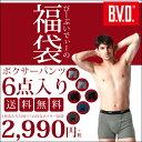 【送料無料】B.V.D. 6枚入りボクサーパンツセット 福袋 下着 ボクサー B.V.D. bvd 福袋 2018 メンズ 中身 fuku-1801 ブランド