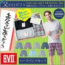 【遅れてごめんね!父の日ギフト】送料無料!父の日ギフト BVD ハーフパンツ Tシャツセット