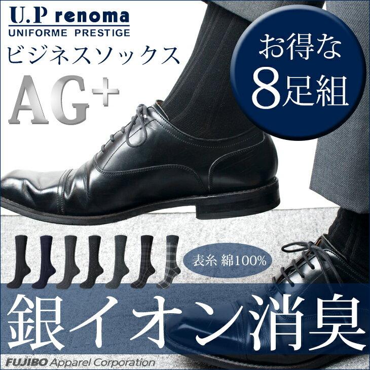 【銀イオン 消臭 】 U.P renoma ビジネスソックス 8足セット メンズ ソックス 無地 メンズソックス 靴下 レノマ 【コンビニ受取対応商品】