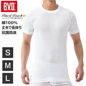 【期間限定10%OFF】B.V.D. Finest Touch EX 丸首半袖Tシャツ(S.M.L) 【綿100%】 メンズインナー 下着 肌着 抗菌 防臭 無地 白シャツ 【コンビニ受取対応商品】 fe313 コットン
